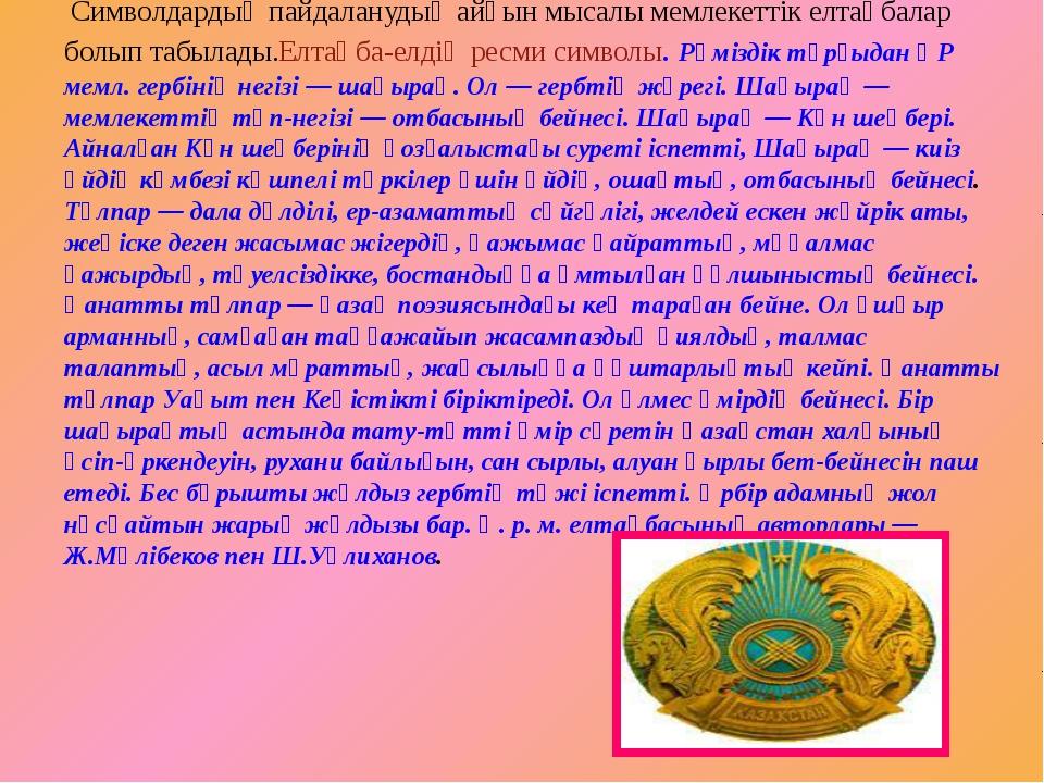 Символдардың пайдаланудың айқын мысалы мемлекеттік елтаңбалар болып табылады...