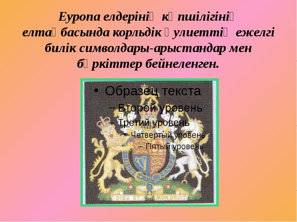 Еуропа елдерінің көпшілігінің елтаңбасында корльдік әулиеттің ежелгі билік си...