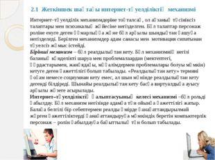 2.1 Жеткіншек шақтағы интернет-тәуелділіктің механизмі Интернет–тәуелділік м