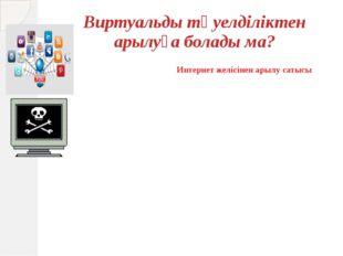 Виртуальды тәуелділіктен арылуға болады ма? Интернет желісінен арылу сатысы