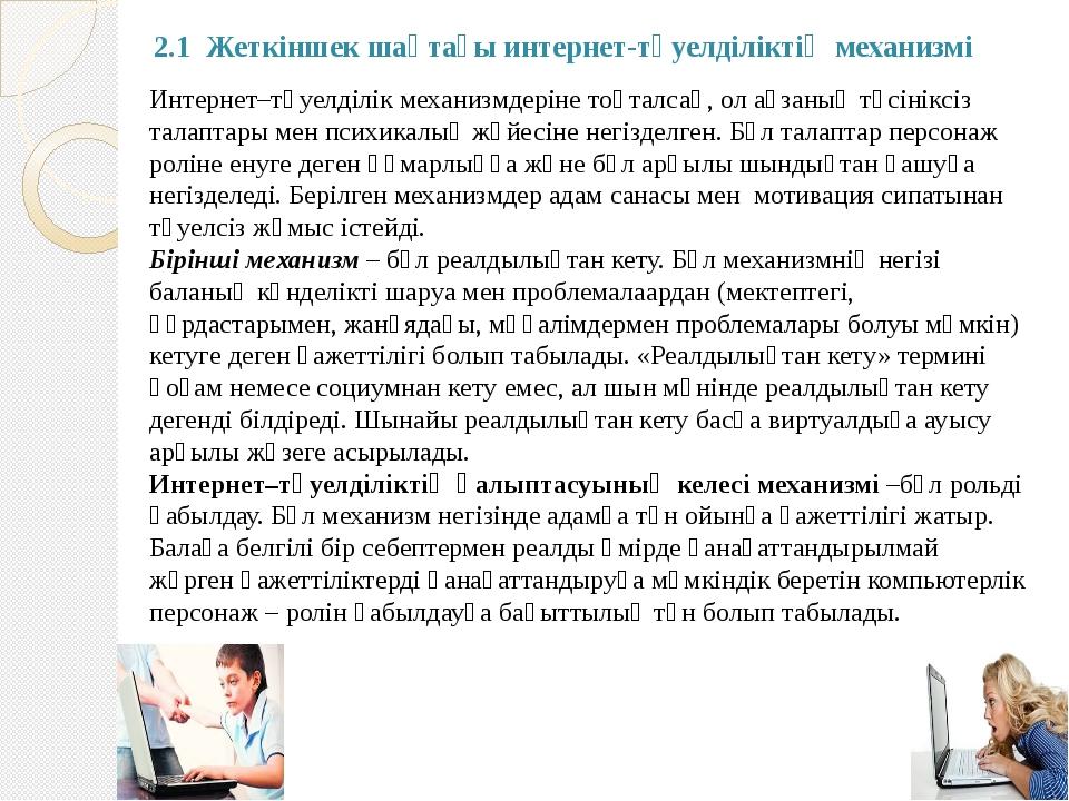2.1 Жеткіншек шақтағы интернет-тәуелділіктің механизмі Интернет–тәуелділік м...