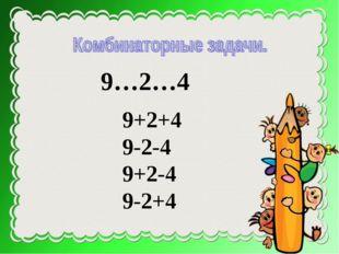 9…2…4 9+2+4 9-2-4 9+2-4 9-2+4