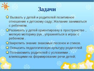 Задачи Вызвать у детей и родителей позитивное отношение к детскому саду; Жела