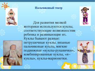 Пальчиковый театр Для развития мелкой моторики используются куклы, соответс