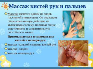 Массаж кистей рук и пальцев Массаж является одним из видов пассивной гимнаст