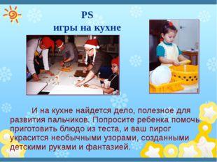 PS игры на кухне И на кухне найдется дело, полезное для развития пальчиков.