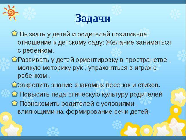 Задачи Вызвать у детей и родителей позитивное отношение к детскому саду; Жела...