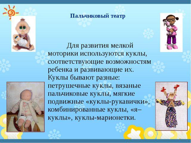 Пальчиковый театр Для развития мелкой моторики используются куклы, соответс...