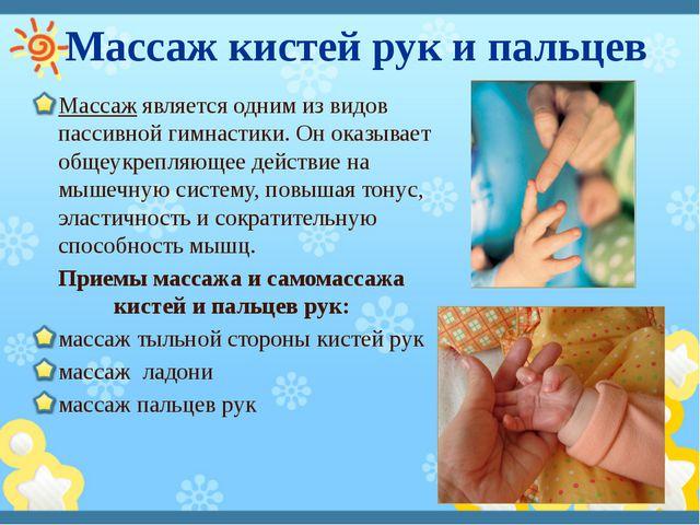 Массаж кистей рук и пальцев Массаж является одним из видов пассивной гимнаст...