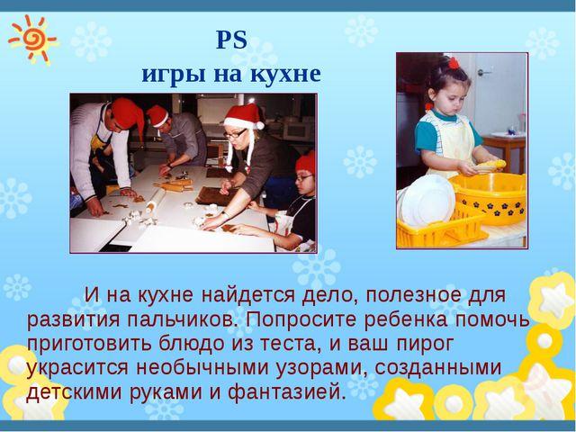 PS игры на кухне И на кухне найдется дело, полезное для развития пальчиков....