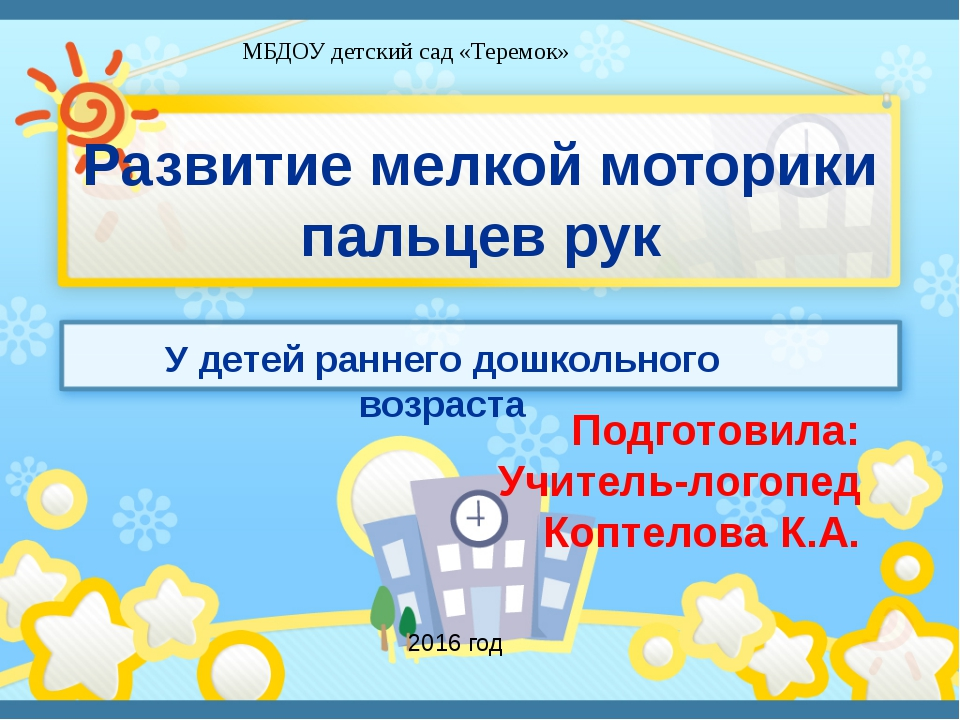 Развитие мелкой моторики пальцев рук Подготовила: Учитель-логопед Коптелова К...