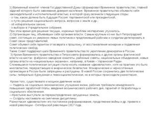 1) Временный комитет членов Государственной Думы сформировал Временное правит