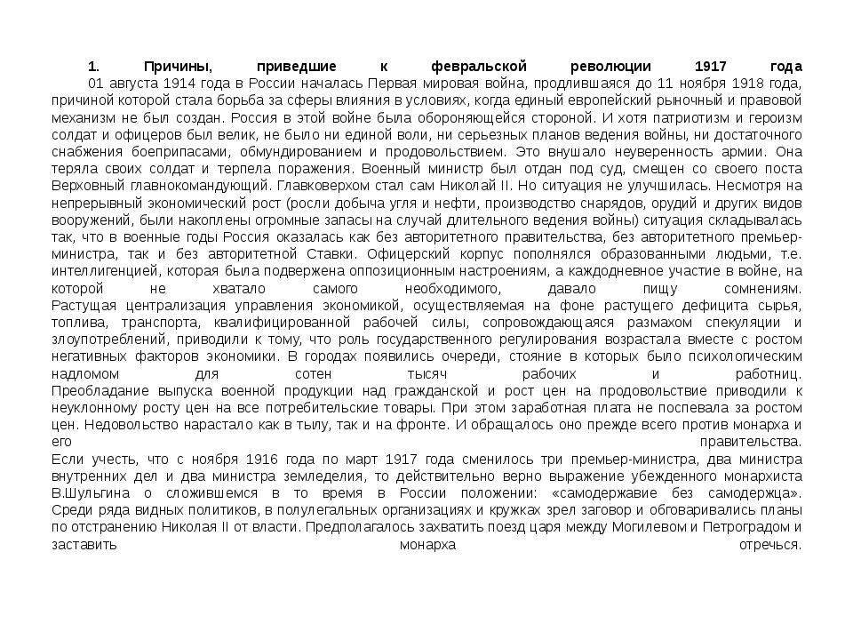 1. Причины, приведшие к февральской революции 1917 года 01 августа 1914 года...