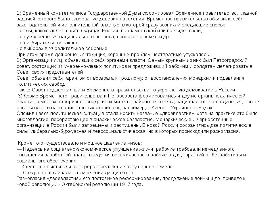 1) Временный комитет членов Государственной Думы сформировал Временное правит...