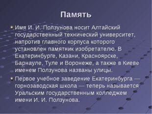 Память Имя И. И. Ползунова носит Алтайский государственный технический униве