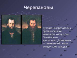 Черепановы Ефи́м Алексе́евич (1774—1842) и Миро́н Ефи́мович (1803—1849) Череп