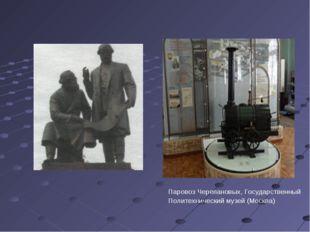 Паровоз Черепановых, Государственный Политехнический музей (Москва) Черепанов