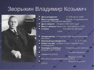 Зворыкин Владимир Козьмич Дата рождения:17 (29) июля 1888 Место рождения:Му