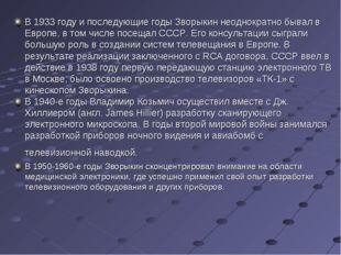 В 1933 году и последующие годы Зворыкин неоднократно бывал в Европе, в том чи