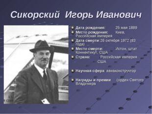 Сикорский Игорь Иванович Дата рождения:25 мая 1889 Место рождения:Киев, Рос