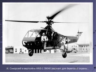 И. Сикорский в вертолёте HNS-1 39040 (вариант для береговой охраны...