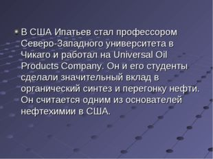 В США Ипатьев стал профессором Северо-Западного университета в Чикаго и работ