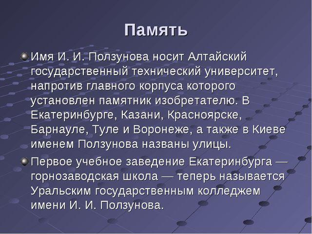 Память Имя И. И. Ползунова носит Алтайский государственный технический униве...