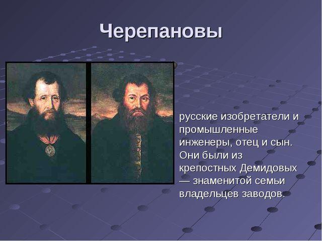 Черепановы Ефи́м Алексе́евич (1774—1842) и Миро́н Ефи́мович (1803—1849) Череп...