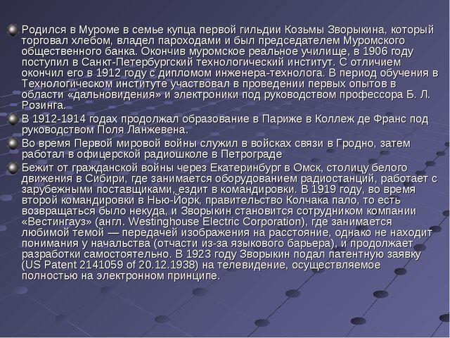 Родился в Муроме в семье купца первой гильдии Козьмы Зворыкина, который торго...
