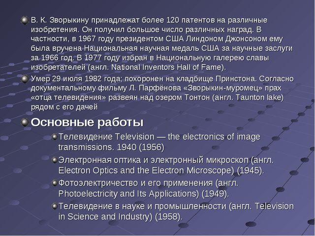 В. К. Зворыкину принадлежат более 120 патентов на различные изобретения. Он п...