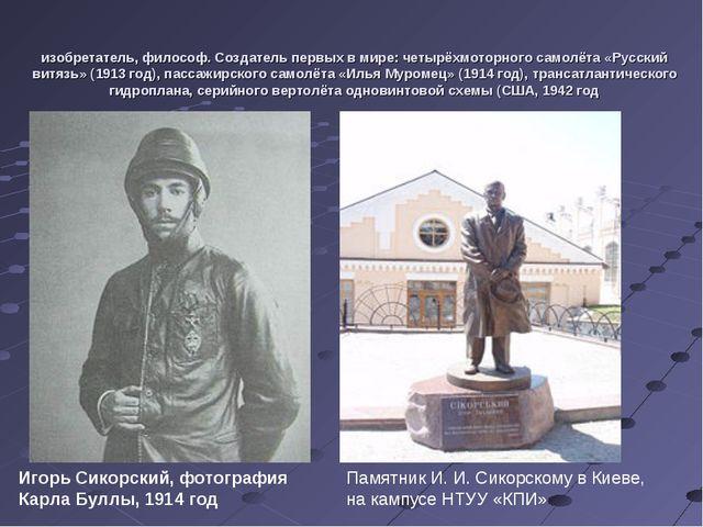 И́горь Ива́нович Сико́рский — украинский и американский авиаконструктор, учён...