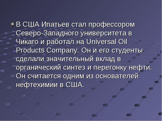 В США Ипатьев стал профессором Северо-Западного университета в Чикаго и работ...