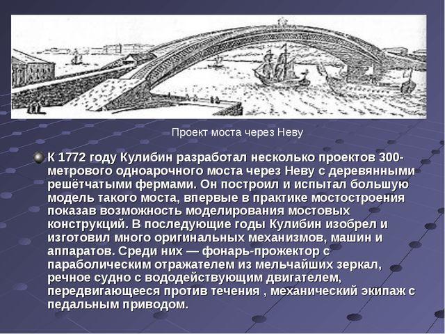 К 1772 году Кулибин разработал несколько проектов 300-метрового одноарочного...