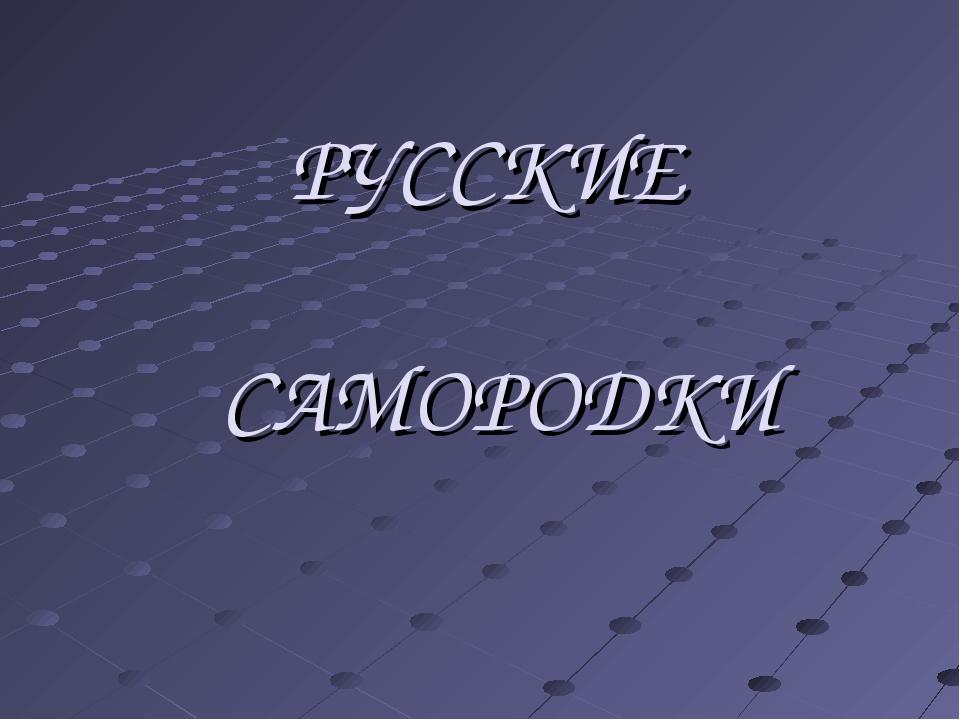 РУССКИЕ САМОРОДКИ
