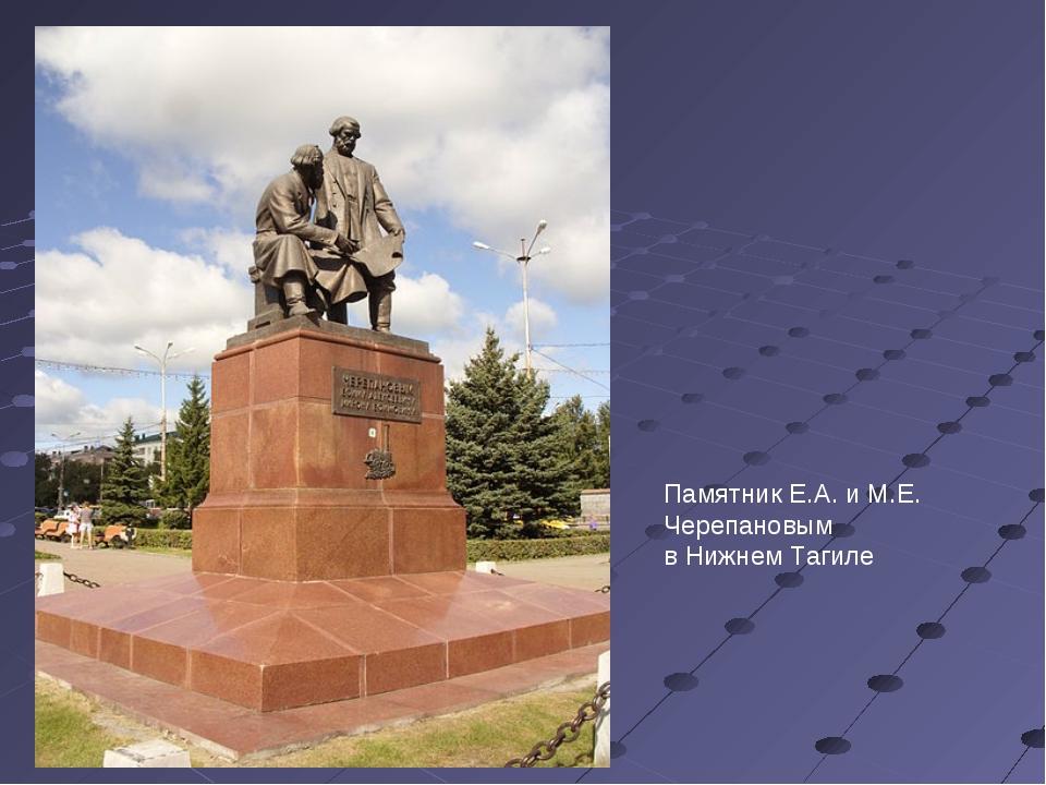 Памятник Е.А. и М.Е. Черепановым в Нижнем Тагиле
