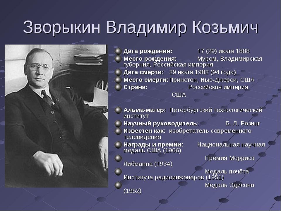 Зворыкин Владимир Козьмич Дата рождения:17 (29) июля 1888 Место рождения:Му...