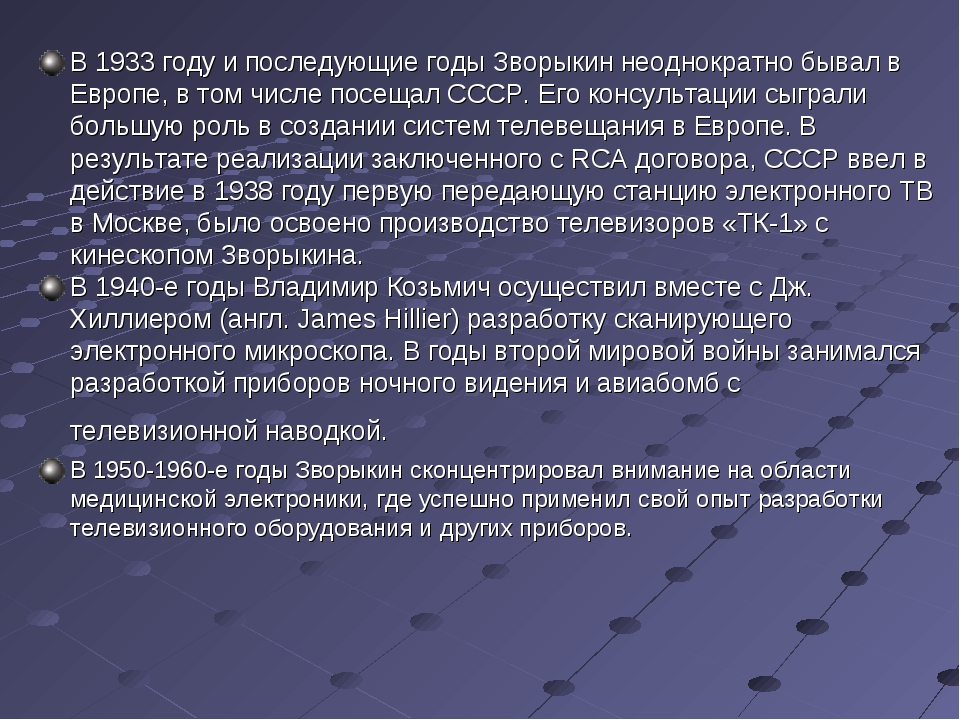 В 1933 году и последующие годы Зворыкин неоднократно бывал в Европе, в том чи...