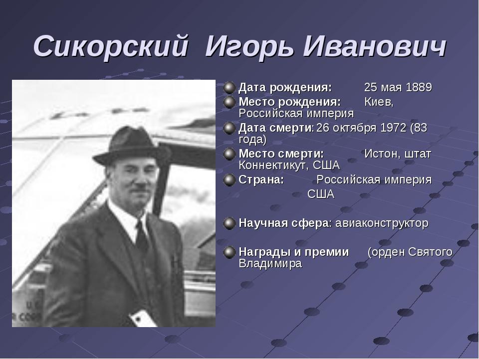 Сикорский Игорь Иванович Дата рождения:25 мая 1889 Место рождения:Киев, Рос...