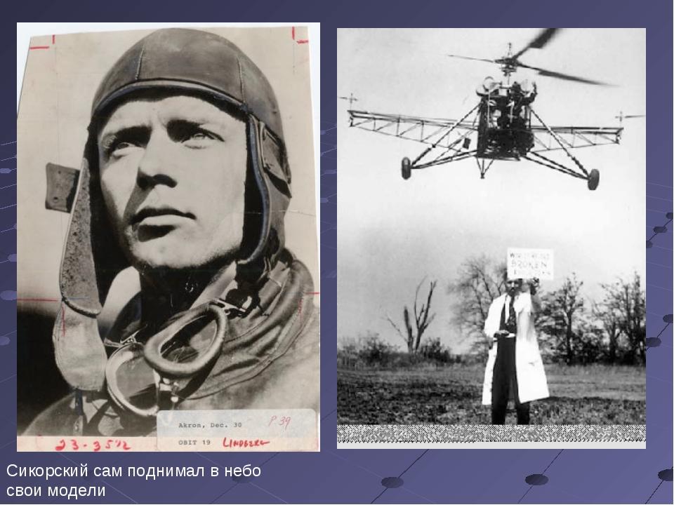 Сикорский сам поднимал в небо свои модели