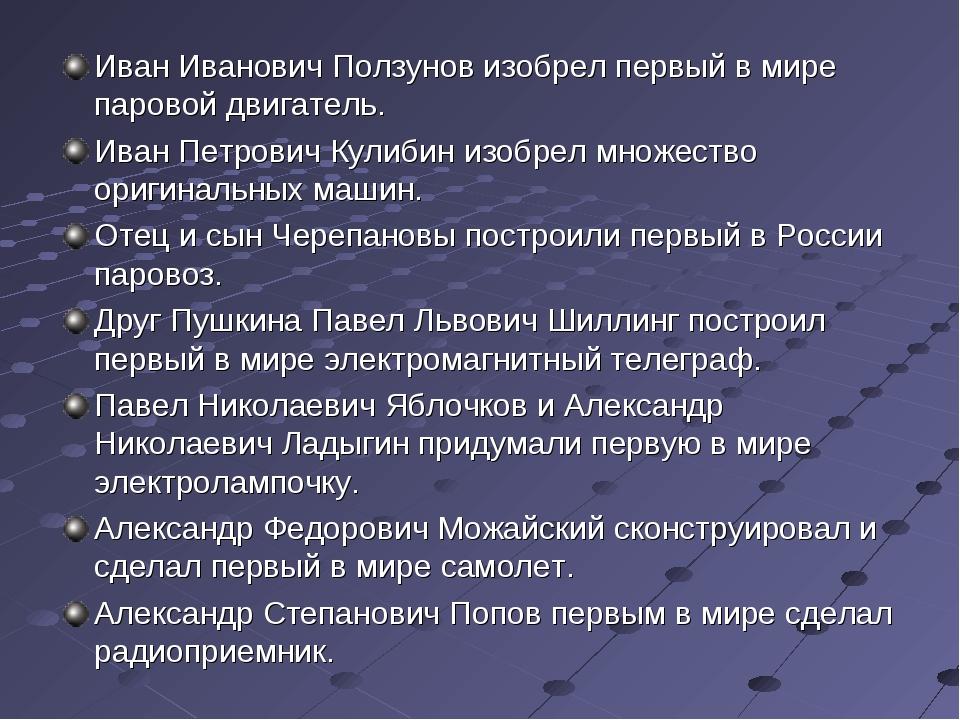 Иван Иванович Ползунов изобрел первый в мире паровой двигатель. Иван Петрович...