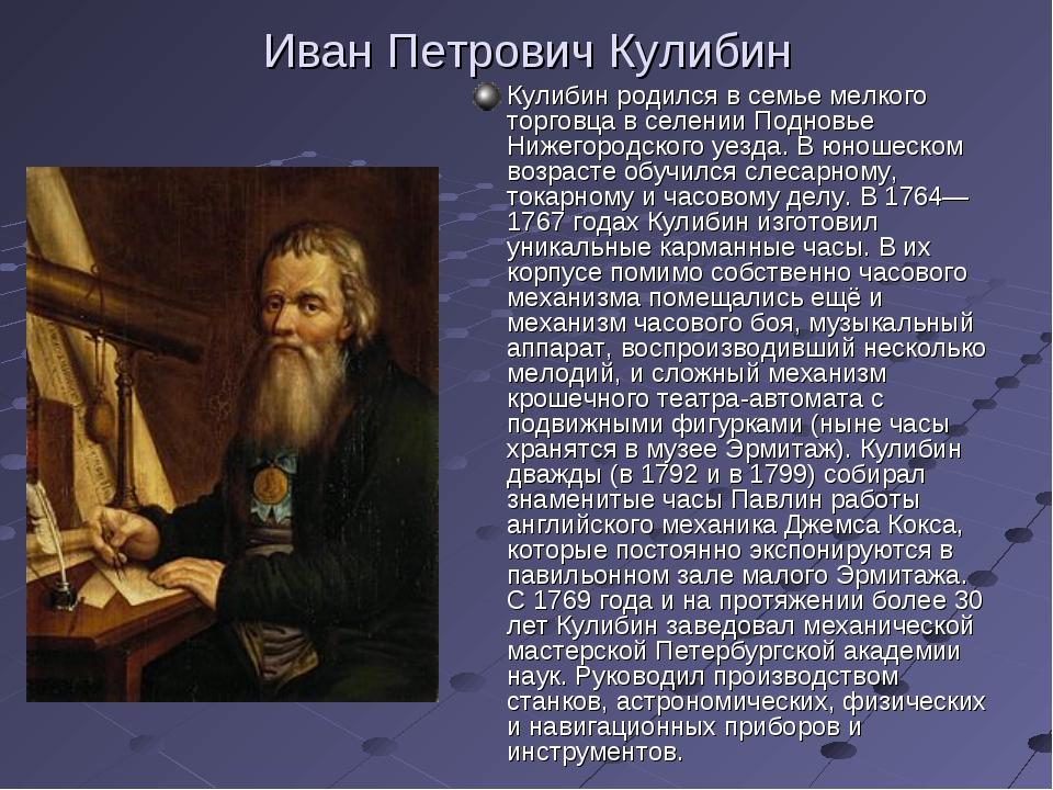 Иван Петрович Кулибин Кулибин родился в семье мелкого торговца в селении Подн...