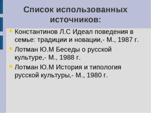 Список использованных источников: Константинов Л.С Идеал поведения в семье: т