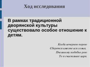 Ход исследования В рамках традиционной дворянской культуры существовало особ