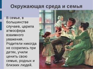 Окружающая среда и семья В семье, в большинстве случаев, царила атмосфера вз