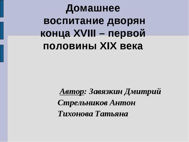 Домашнее воспитание дворян конца XVIII – первой половины XIX века Автор: Завя...