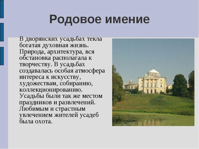Родовое имение В дворянских усадьбах текла богатая духовная жизнь. Природа,...