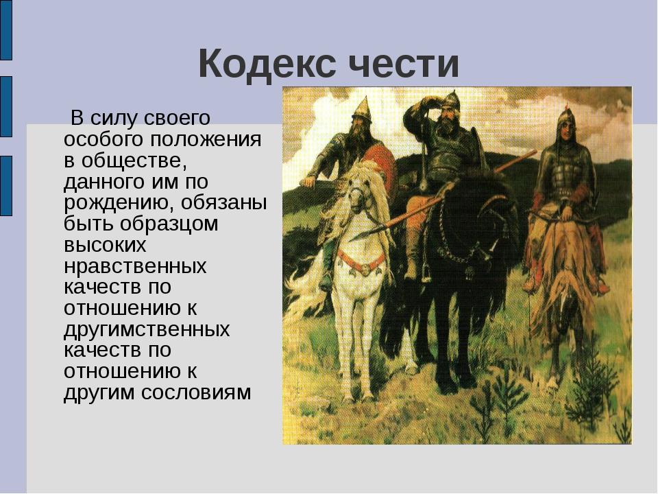Кодекс чести  В силу своего особого положения в обществе, данного им по рожд...