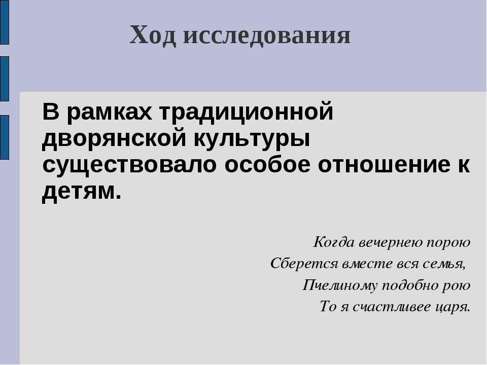 Ход исследования В рамках традиционной дворянской культуры существовало особ...