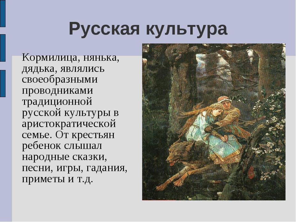 Русская культура Кормилица, нянька, дядька, являлись своеобразными проводник...