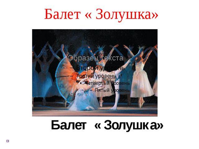 Балет « Золушка» Балет « Золушка»